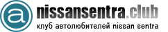 nissan-sentra-club-logo.png